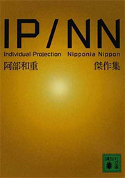 IP/NN 阿部和重傑作集 Individual Projection Nipponia Nippon(講談社文庫)