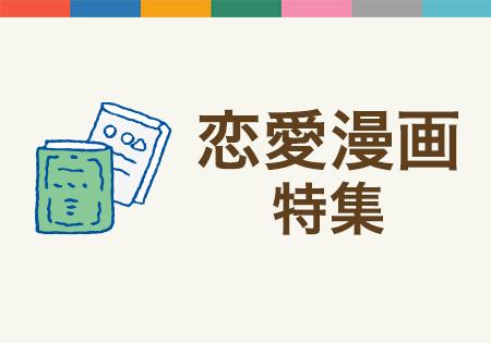 恋愛漫画特集