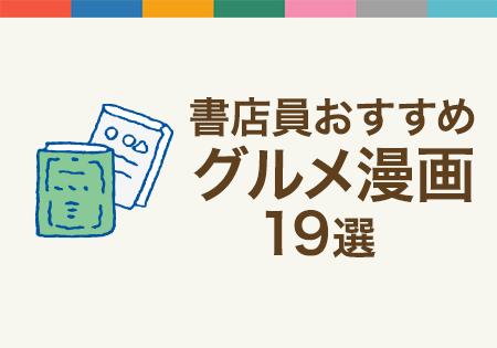 書店員おすすめグルメ漫画19選