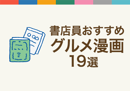 C書店員おすすめグルメ漫画19選