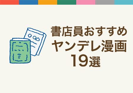 書店員おすすめヤンデレ漫画19選