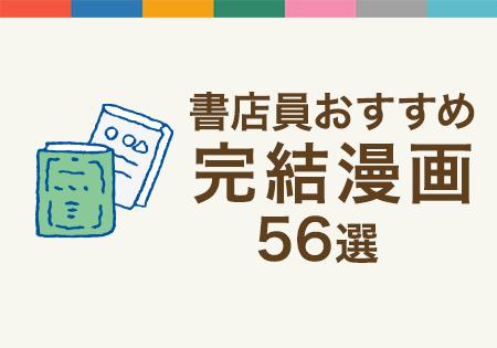 書店員おすすめ完結漫画56選