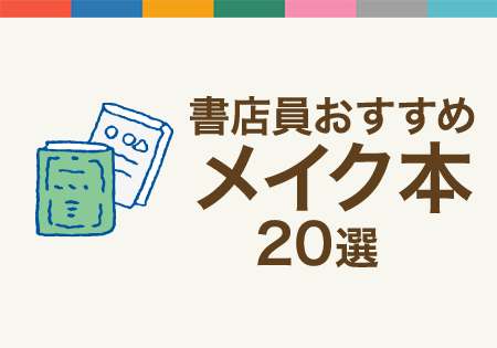 書店員おすすめメイク本20選