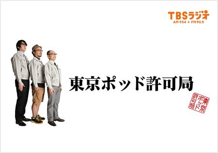 honto×東京ポッド許可局 『推薦図書論』