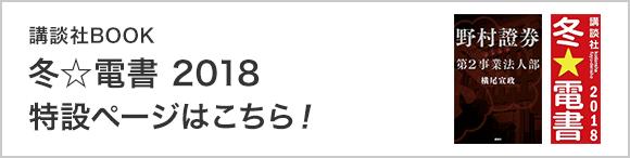 【冬☆電書】BOOK総合