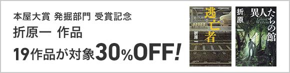 本屋大賞 発掘部門受賞記念 折原一 30%OFF