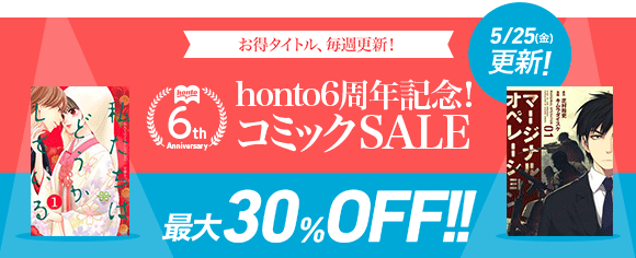 honto6周年記念!コミックSALE 最大30%OFF