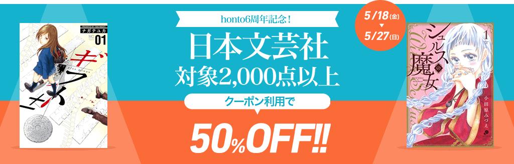 日本文芸社クーポンフェア 最大50%OFF