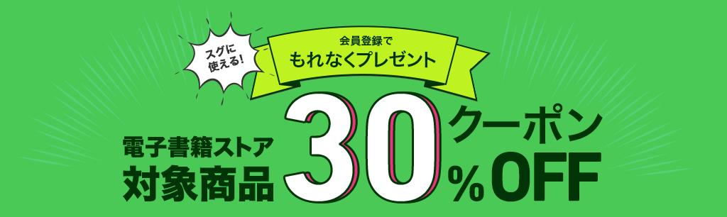 会員登録でもれなくプレゼント 電子書籍ストア 対象商品30%OFFクーポン