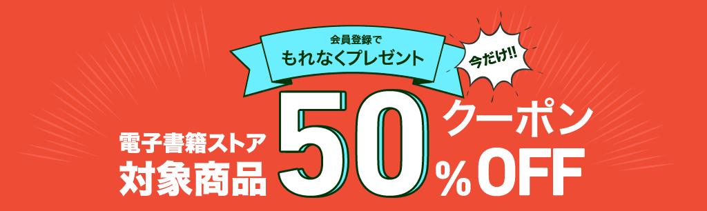 会員登録でもれなくプレゼント 電子書籍ストア 対象商品50%OFFクーポン