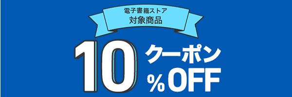 プロモ10%OFFクーポン