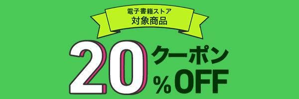 honto 電子書籍 対象商品 最大25 offクーポン
