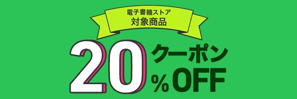 プロモ20%OFFクーポン