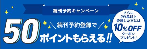 続刊予約キャンペーン