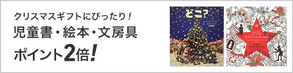 児童書・絵本・文房具 全品ポイント2倍キャンペーン!