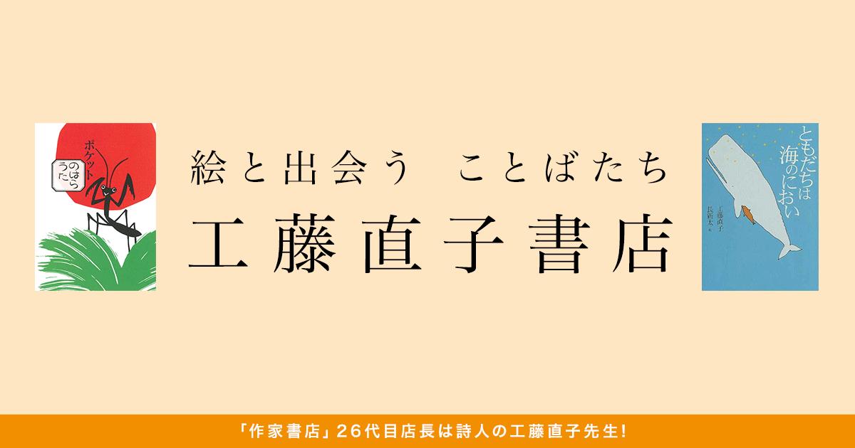 honto - 工藤直子書店:紙の本