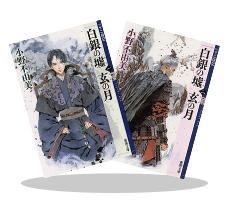 『十二国記』新作3.4巻発売!