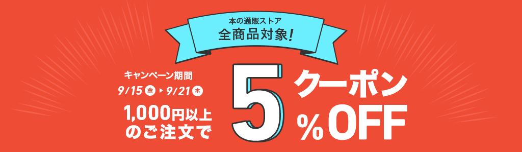 honto 本の通販ストア全商品対象 1 000円以上のご注文で 5 off