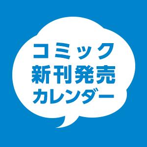 新刊 カラミザカリ