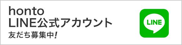 LINE公式アカウント解説!友だち募集中!!