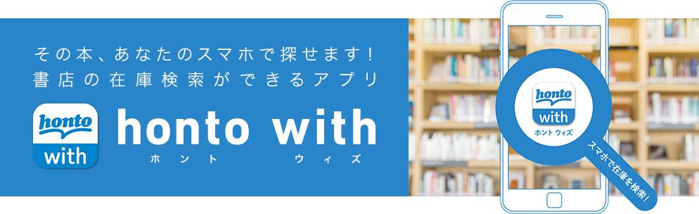 丸善・ジュンク堂・文教堂の在庫が検索できるアプリ「honto with」