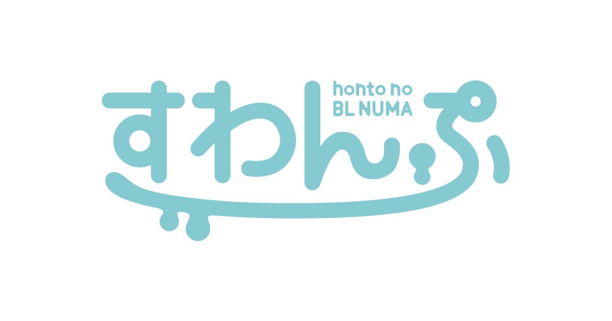 hontoのBL専門フロア(漫画・小説) すわんぷ